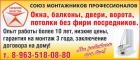 Фирма Союз монтажников профессионалов.