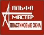 Фирма Альфа мастер
